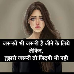 Whatsapp Sad Status In Hindi In Images (100)