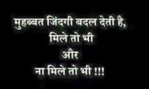 Whatsapp Sad Status In Hindi In Images (15)