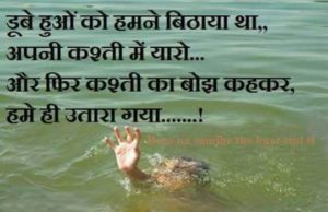 Whatsapp Sad Status In Hindi In Images (18)