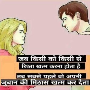 Whatsapp Sad Status In Hindi In Images (27)