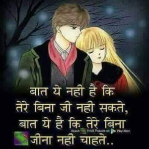 Whatsapp Sad Status In Hindi In Images (31)