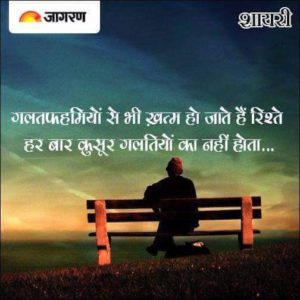 Whatsapp Sad Status In Hindi In Images (41)