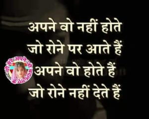 Whatsapp Sad Status In Hindi In Images (56)