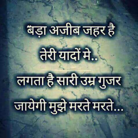 Top best whatsapp status in hindi 2019 - Viral Hax