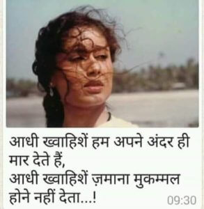 Whatsapp Sad Status In Hindi In Images (69)