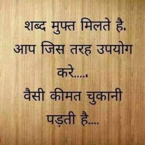 Whatsapp Sad Status In Hindi In Images (83)