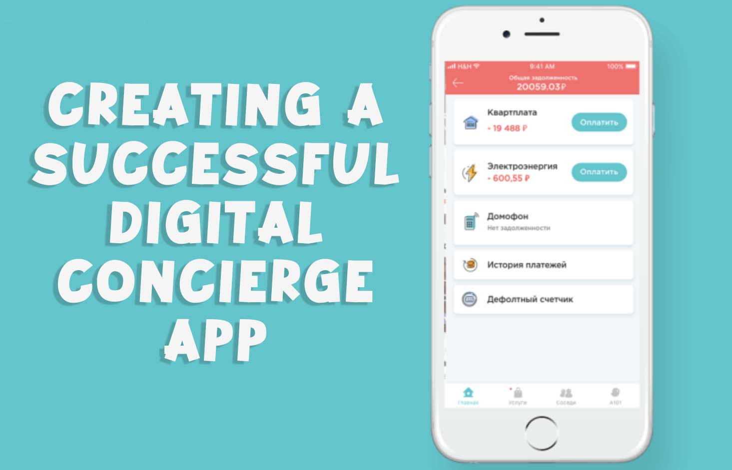 Creating a Successful Digital Concierge App
